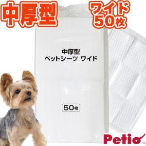 ペティオ 犬 トイレ用品 ペットシーツ トイレシート 中厚型 ワイド 50枚 犬 猫 イヌ ネコ P...