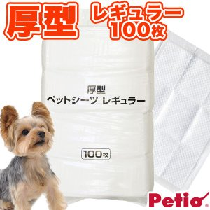 ペティオ 犬 トイレ用品 ペットシーツ トイレシート 厚型 レギュラー 100枚 犬 猫 イヌ ネコ...