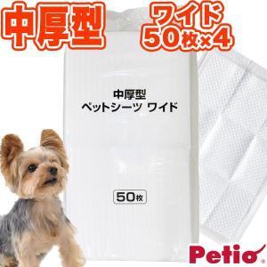 ペティオ 犬 トイレ用品 ペットシーツ トイレシート 中厚型 ワイド 50枚×4パック 200枚 1...
