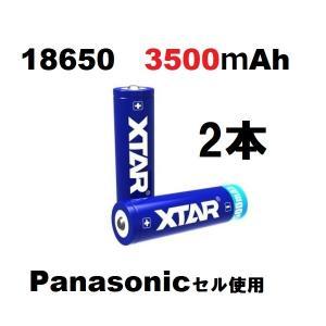 XTAR 18650 3500mAh リチウムイオン電池 2本セット 日本製 パナソニック セル|petit-colle
