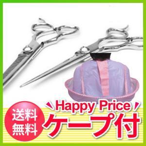 高級 プロ仕様 散髪 スキ ハサミ 4点セット ケープ付|petit-colle