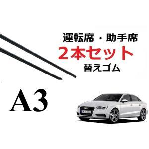 Audi A3 3代目 適合サイズ ワイパー 替えゴム 純正互換品 セット 運転席 助手席 リア サイズ ラバー SmartCustom|petit-colle
