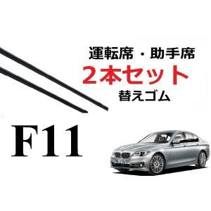 F11 BMW 適合 替えゴム 互換品 80センチ×2本セット リフィール 運転席 助手席  フラットワイパー 対応 専用 SmartCustom|petit-colle