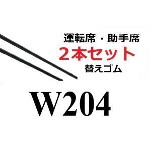 W204 適合 替えゴム 互換品 80センチ×2本セット リフィール 運転席 助手席 メルセデス・ベンツ フラットワイパー 対応 専用  SmartCustom|petit-colle