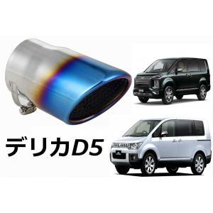 デリカ D5 専用設計 チタンカラー マフラーカッター カスタム パーツ 新型デリカ対応 (big-t)|petit-colle