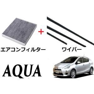 アクア 専用 エアコンフィルター ワイパー 替えゴム 適合サイズ フロント2本 リア1本 合計3本 交換セット トヨタ 純正互換品 AQUA NHP10|petit-colle