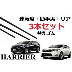 ハリアー 60系 80系 ワイパー 替えゴム 適合サイズ フロント2本 リア1本 合計3本 交換セット TOYOTA 純正互換 新型 harrier SmartCustom|petit-colle