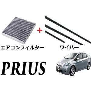 プリウス 30系 専用 エアコンフィルター ワイパー 替えゴム 適合サイズ フロント2本 リア1本 合計3本 交換セット トヨタ 純正互換品 prius ZVW30|petit-colle