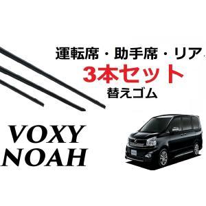 VOXY NOAH 適合サイズ ワイパー 替えゴム フロント2本 リア1本 合計3本 セット ノア ヴォクシー 70系用 交換|petit-colle