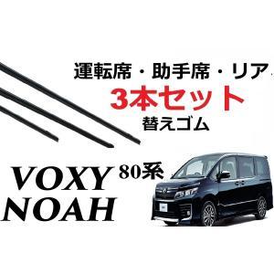 VOXY NOAH ワイパー 替えゴム 適合サイズ フロント2本 リア1本 合計3本 交換 セット TOYOTA純正互換 ヴォクシー ノア 80系専用 SmartCustom|petit-colle