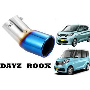 DAYS ROOX専用 チタンカラーマフラーカッター 日産 デイズルークス 新型 Dayz (H2-t)|petit-colle