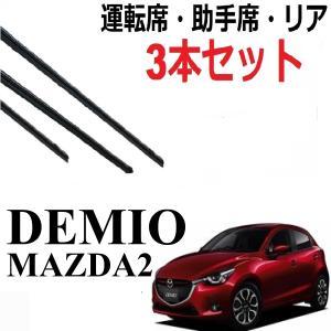 デミオ MAZDA2 DJ系 ワイパー 替えゴム Demio 適合サイズ フロント2本 リア1本 合計3本 交換セット MAZDA純正互換品 SmartCustom|petit-colle