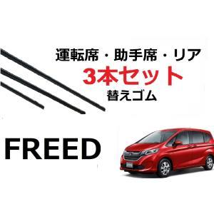 新型 フリード フリード+ 適合サイズ ワイパー 替えゴム フロント2本 リア1本 合計3本セット HONDA純正互換 FREED GB5 GB6 GB7 GB8 交換|petit-colle