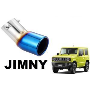 新型ジムニー専用 チタンカラー マフラーカッター JB64 jimny (H2-t)|petit-colle