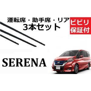セレナ C27 ワイパー 替えゴム 適合サイズ フロント2本 リア1本 合計3本 交換セット NISSAN 純正互換品 SERENA 専用 SmartCustom|petit-colle