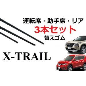 エクストレイル T32 ワイパー 替えゴム X-TRAIL 適合サイズ フロント2本 リア1本 合計3本 交換セット 日産純正互換 HNT32 HT32 NT32 SmartCust|petit-colle