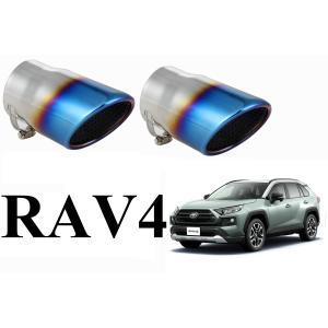 新型 RAV4 専用 XA50系 マフラーカッター 2個セット (チタンカラー) big-blue-2p|petit-colle