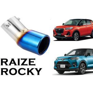 ライズ ロッキー専用 チタンカラー マフラーカッター RAIZE ROCKY  (H2-t)|petit-colle