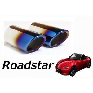 ロードスター ND 専用 マフラーカッター チタンカラー Mazda Roadstar 【2個セット入】|petit-colle