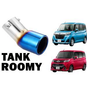 ルーミー タンク トール ジャスティ専用 チタンカラーマフラーカッター  ROOMY TANK (H2-t)|petit-colle