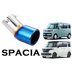 スペーシアカスタム 専用  マフラーカッター チタンカラー SPACIA スズキ MK53S 車検対応 パーツ アクセサリー  (H2-t)|petit-colle