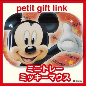 ミッキーマウス ディズニーメラミン ミニトレー食器 ホワイトデー 新生活 パーティーグッズ 皿モーニ...