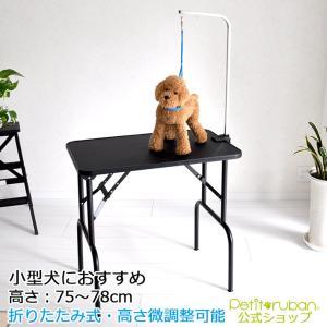 トリミングテーブル Mサイズ 高さ78cm トリミング台 台面ブラック 足ブラック 折りたたみ式 テーブルサイズ76×46cm 小型犬 中型犬 テーブル トリミング