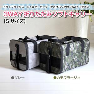 ペットキャリーバッグ カーボックス 3WAY 折り畳み式 Sサイズ 外寸:27cm×41cm×高さ2...