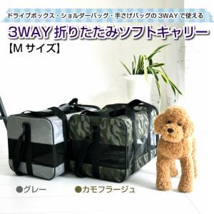 ペットキャリーバッグ カーボックス 3WAY 折り畳み式 Mサイズ 外寸:30cm×45cm×高さ3...