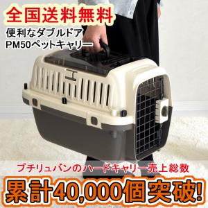 ペットキャリー PM50 M 上部トビラ付き ダブルドア 小型犬 カーボックス キャリーケース コン...