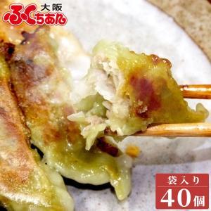 大阪名物 冷凍 野菜 餃子 40個(袋入りだからお買い得) 年間「500万個」以上販売 大阪で人気の...