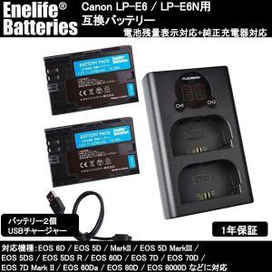 Canon LP-E6 / LP-E6N 互換バッテリー 日本メーカーによる保証とサポート バッテリー単品 petite-marche-tech