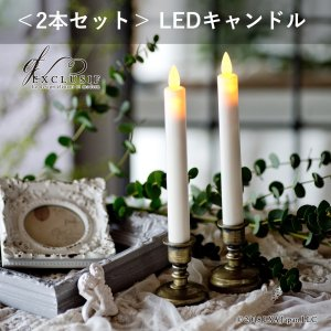 Exclusif LEDキャンドル 揺らぐ炎 燭台付き2本セット リモコンでラクラク 操作Moving LED Candle|petite-marche-tech