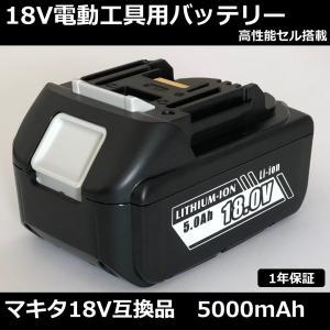マキタ工具用バッテリーBL-1850B互換品 18V 5000mAhサムソン社製セル 電池残量表示機能付き 長期保証付き|petite-marche-tech