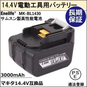 マキタ工具用バッテリーBL-1430互換品 14.4V 3000mAhサムソン社製セル 長期保証付き|petite-marche-tech