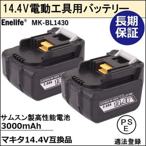 2個セット┃マキタ工具用バッテリーBL-1430互換品 14.4V 3000mAhサムソン社製セル 長期保証付き|petite-marche-tech