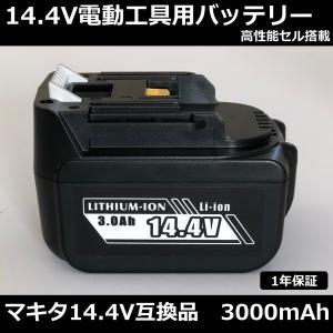 マキタ14.4V電動工具用BL-1430B互換バッテリー 日本メーカーによる保証とサポート 通常版:3000mAh|petite-marche-tech