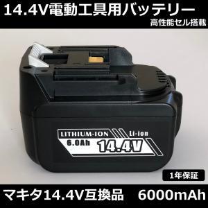 マキタ工具用バッテリーBL-1460互換品 14.4V 6000mAhサムソン社製セル 長期保証付き|petite-marche-tech