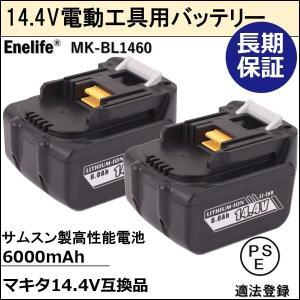 2個セット┃マキタ工具用バッテリーBL-1460互換品 14.4V 6000mAhサムソン社製セル 長期保証付き|petite-marche-tech