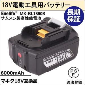 マキタ工具用バッテリーBL-1860B互換品 18V 6000mAhサムソン社製セル 電池残量表示機能付き 長期保証付き|petite-marche-tech