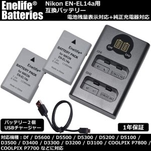 Nikon EN-EL14a 互換バッテリー 日本メーカーによる保証とサポート バッテリー2個+チャ...