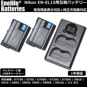 Nikon EN-EL15 互換バッテリー 日本メーカーによる保証とサポート バッテリー2個+チャー...