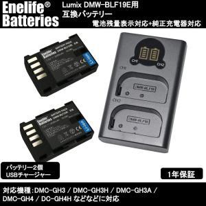Lumix DMW-BLF19 互換バッテリー 日本メーカーによる保証とサポート バッテリー2個+チャージャーセット petite-marche-tech