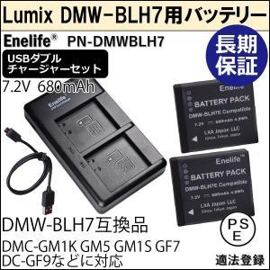 Lumix DMW-BLH7 互換バッテリー 日本メーカーによる保証とサポート バッテリー2個+チャージャーセット petite-marche-tech