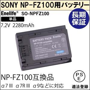 【製品の概要】   ・ソニー SONY NP-FZ100 の互換バッテリー単品です。   ・純正品と...
