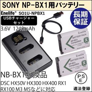 【製品の概要】  ・ソニー SONY NP-BX1 の互換バッテリー2個と2スロットのUSBチャージ...