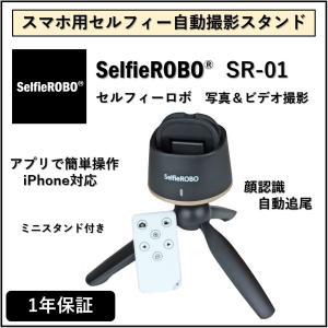 スマホ用自動撮影スタンド「セルフィーロボ」 リモコン撮影はもちろん、顔を追尾して自動撮影も可能|petite-marche-tech