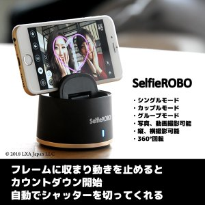 スマホ用自動撮影スタンド「セルフィーロボ」 リモコン撮影はもちろん、顔を追尾して自動撮影も可能|petite-marche-tech|03