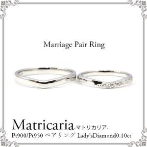 Pt900/P950 マリッジリングリング ペアリング ダイヤモンド V字 平打ち ダイヤモンド0....