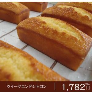 パウンドケーキ ウイークエンドシトロン|petitefleur-yokohama|02